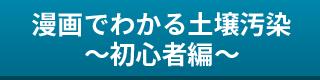 漫画でわかる土壌汚染〜初心者編〜